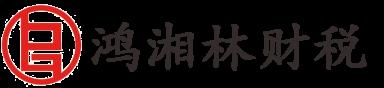 鸿湘林财税
